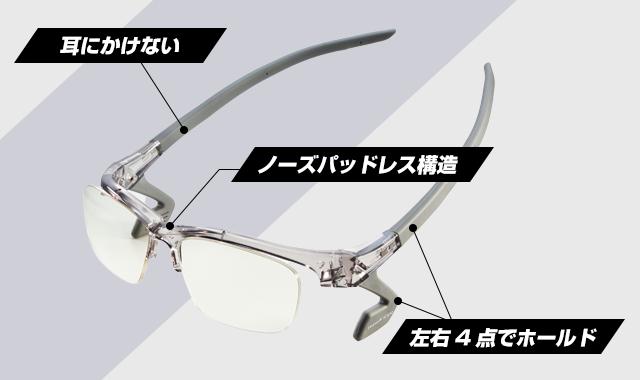 ゲーミンググラス HawkEye(ホークアイ) 株式会社NTTe-Sports