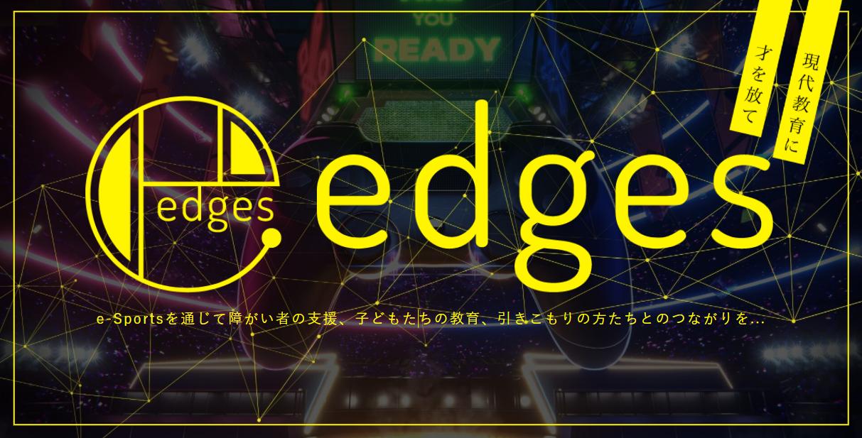 eスポーツ協会 edges
